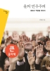 을의 민주주의(큰글자책)(프리즘 총서 26)