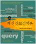 최신 정보검색론(2판)