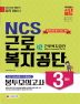 NCS 근로복지공단 직업기초능력평가 최종점검 봉투모의고사(3회분)(2017 하반기)