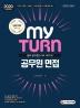공무원 면접(2020)(마이턴(my turn))(개정판 3판)