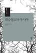 대승불교의 아시아(대승불교 시리즈 10)(양장본 HardCover)