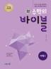 신 수학의 바이블 수학1(2020)(양장본 HardCover)