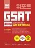 GSAT 삼성직무적성검사 파이널 실전 봉투 모의고사(2020)(위포트)