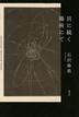 [보유]貝に續く場所にて (165회 아쿠타가와상 수상작)