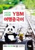 YBM 여행중국어(초간단 초쉬운)
