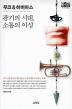푸코&하버마스: 광기의 시대 소통의 이성(지식인마을 32)