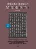 세계 최초의 금속활자본 남명증도가(양장본 HardCover)