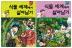 식물 세계에서 살아남기 세트(서바이벌 만화 과학상식)(전2권)