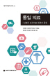 통일의료(서울대학교통일학연구총서 31)(양장본 HardCover)