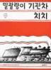 말괄량이 기관차 치치(개정판)(네버랜드 세계의 걸작 그림책 2)(양장본 HardCover)