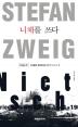 니체를 쓰다(큰글씨책)(슈테판 츠바이크 평전 시리즈 3)