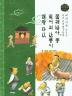 물레방아, 뽕, 벙어리 삼룡이, 행랑 자식(논리논술 한국문학 베틀 11)(양장본 HardCover)