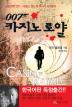 007 카지노 로얄(Paperback)