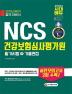 NCS 건강보험심사평가원 필기시험+기출면접(2017년 하반기)(개정판)