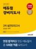 경비지도사 2차 실전모의고사(2020)(에듀윌)