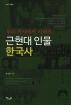 근현대 인물 한국사(우리 역사에서 사라진)