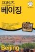 프렌즈 베이징('19~'20)(Season 6)(프렌즈 시리즈 3)
