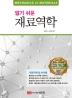 재료역학(알기쉬운)(개정증보판 9판)