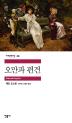 오만과 편견(세계문학전집 88)