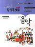 중학교 음악 평가문제집(장기범)(2013)(미래엔)