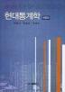 현대통계학(5판)(양장본 HardCover)