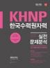 KHNP �ѱ����¿��ڷ� �������м�(���ེ)