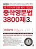 중학영문법 3800제 3학년(2020)(새 교과서에 맞춘)(개정판 10판)