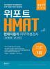 HMAT 현대자동차 직무적성검사(2017)