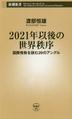 [해외]2021年以後の世界秩序 國際情勢を讀む20のアングル