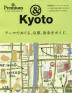 [보유]テ-マでめぐる,京都,街步きガイド. &KYOTO