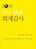 ISA 회계감사(2015)(New)