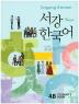서강 한국어 4B(Students Book) + 문법단어참고서(New)(CD1장포함)