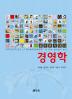 경영학(글로벌 시대의)(3판)(양장본 HardCover)