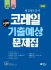 코레일 한국철도공사 NCS 진짜 기출예상문제집(2019)(고시넷 진짜)