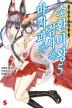 마기과의 검사와 소환마왕. 5(S노벨(S Novel))