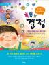 똑똑한 결정(초등학생 자기계발서)(2판)(어린이 자기계발서 8)