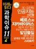 미래를 읽다 과학이슈 11 Season. 4(개정판)(반양장)
