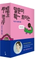 말문이 확~ 트이는 탁소의 그림책 세트(양장본 HardCover)(전5권)