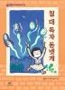 칠 대 독자 동넷개(재미있다! 어린이 연극 6)