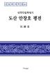민족독립혁명가 도산 안창호 평전(신용하저작집 62)