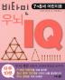 비타민 우뇌 IQ(7 8세 어린이용)