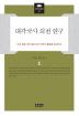 대각국사 의천 연구(프라즈냐 총서 36)(양장본 HardCover)