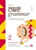 초등코치 천일문 Grammar. 2