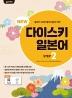 다이스키 일본어 Step. 2(NEW)(MP3 무료 다운로드)