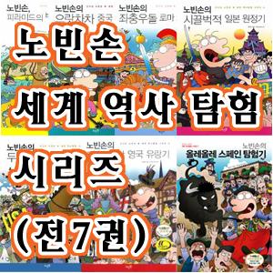 노빈손 세계 역사 탐험 시리즈 (전7권)세트판매
