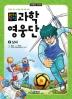 과학영웅단. 2: 날씨(천하무적)(사이언스 드라마)