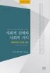 사회적 경제와 사회적 가치(사회적기업연구소 연구총서 2)