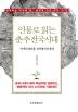인물로 읽는 춘추전국시대