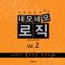 네모네모 로직 Vol. 2(기적의 숫자퍼즐)(개정판)