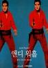 앤디 워홀(베이식 아트 시리즈)